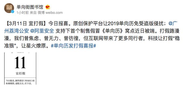 单向街图书馆官微报喜:与广州警方、阿里巴巴联手端掉线下制售假窝点。