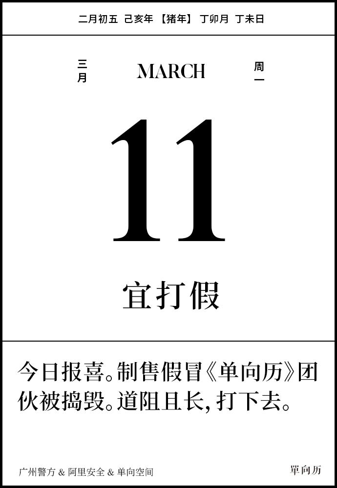 单向历发布创意海报:3月11日 宜打假