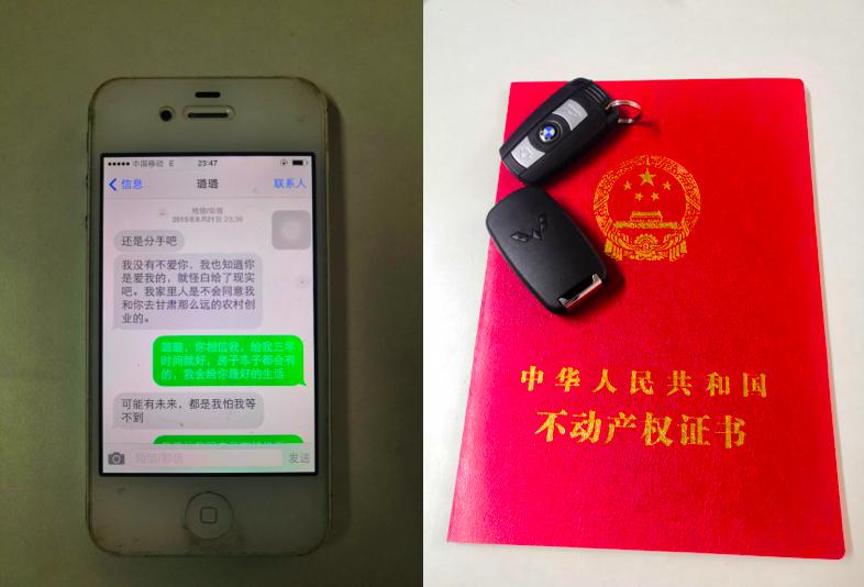 王辉至今保留着当年女友提分手时的对话,现在,他已经兑现了当初的承诺。