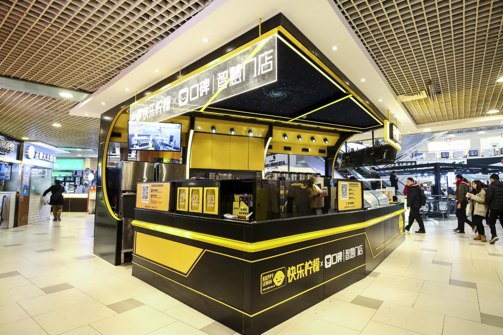 口碑联合快乐柠檬的首家智慧门店正式开业。_meitu_7