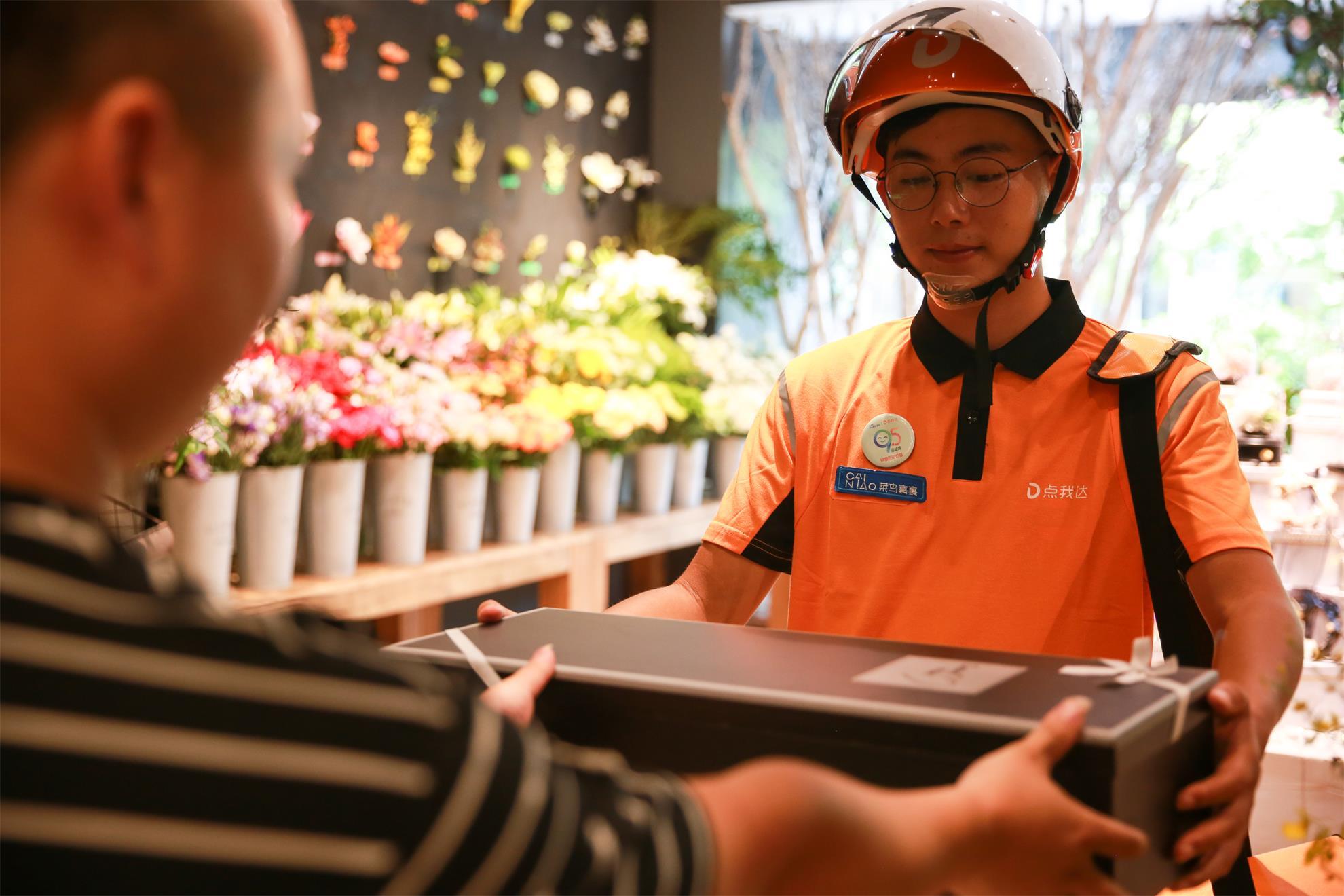 菜鸟点我达骑手在花店取花