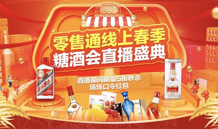 零售通线上春季糖酒会海报