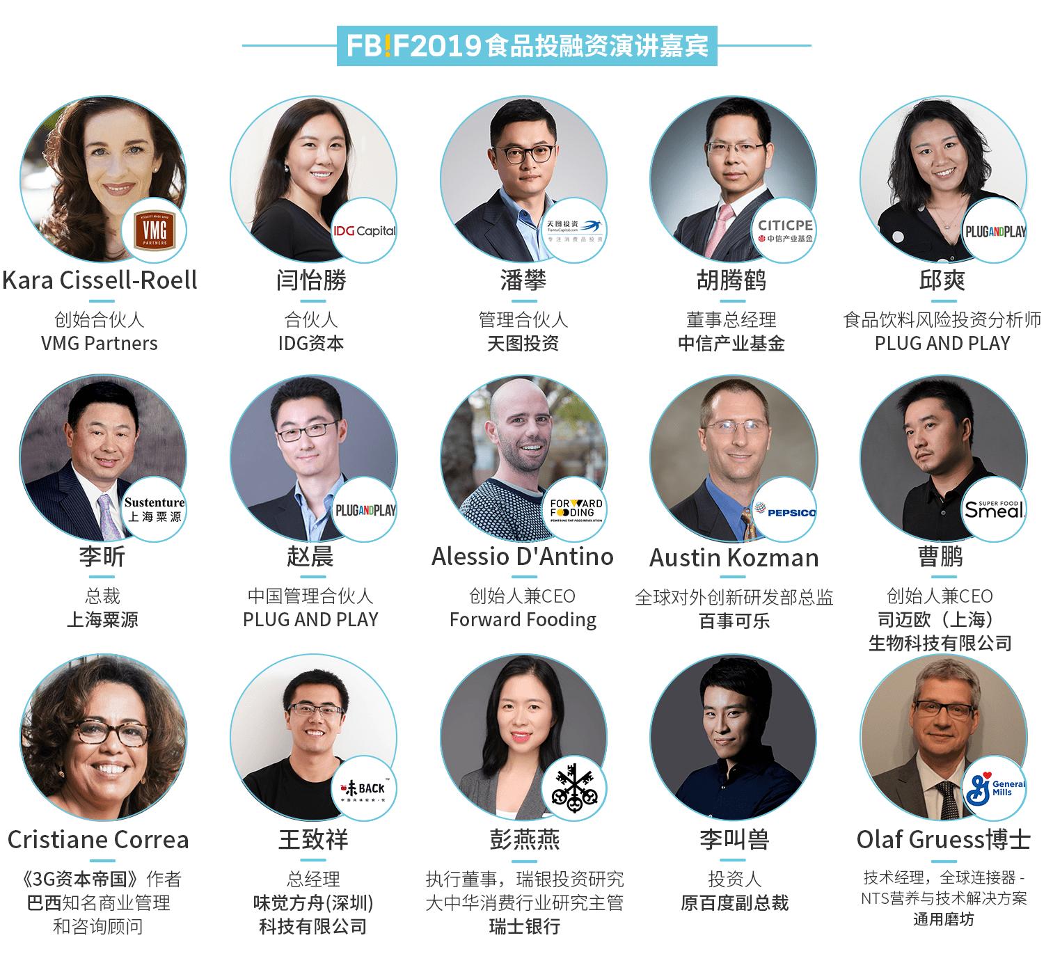 7-通稿分论坛嘉宾-web-食品投融资