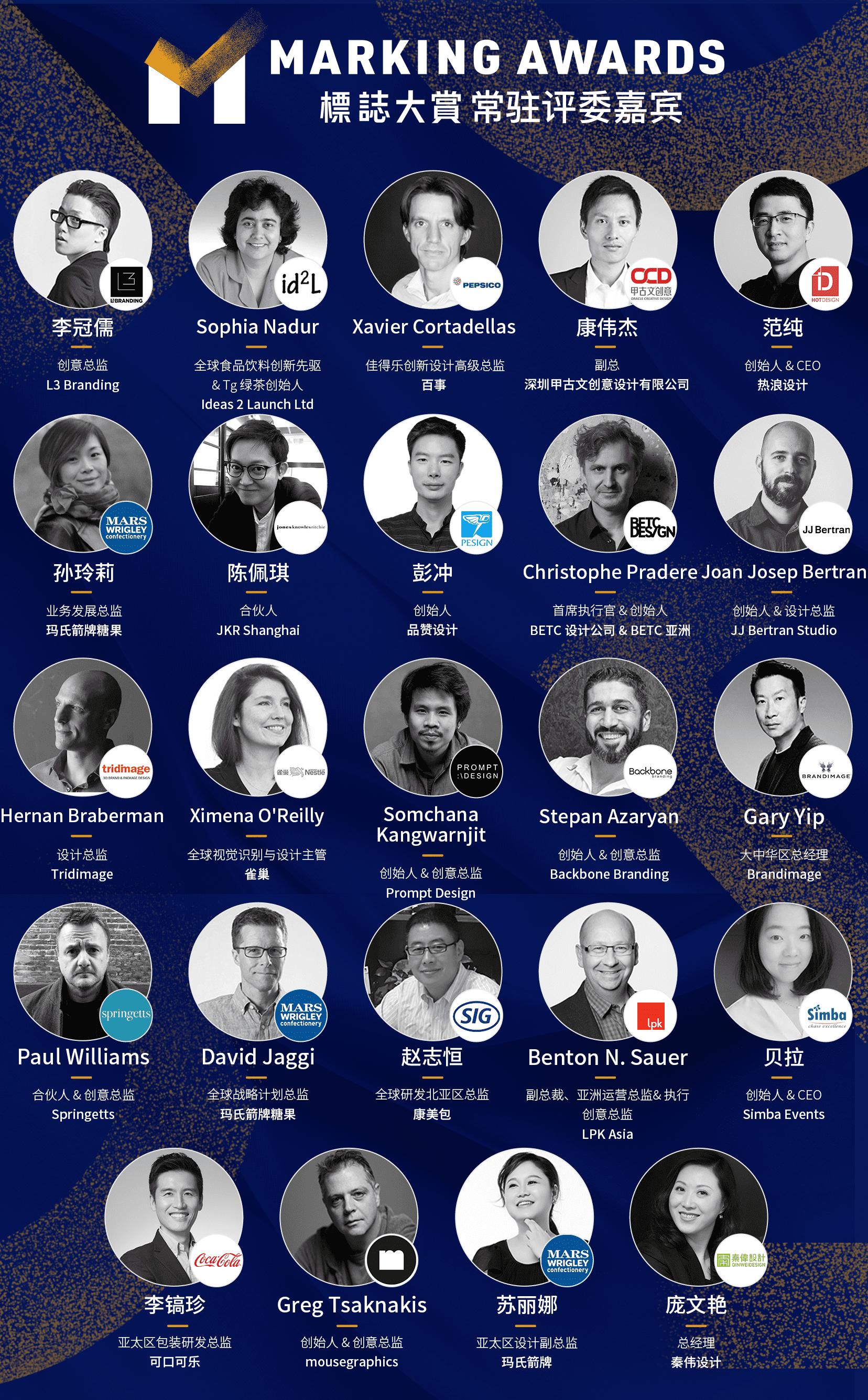 8-MA评委-web