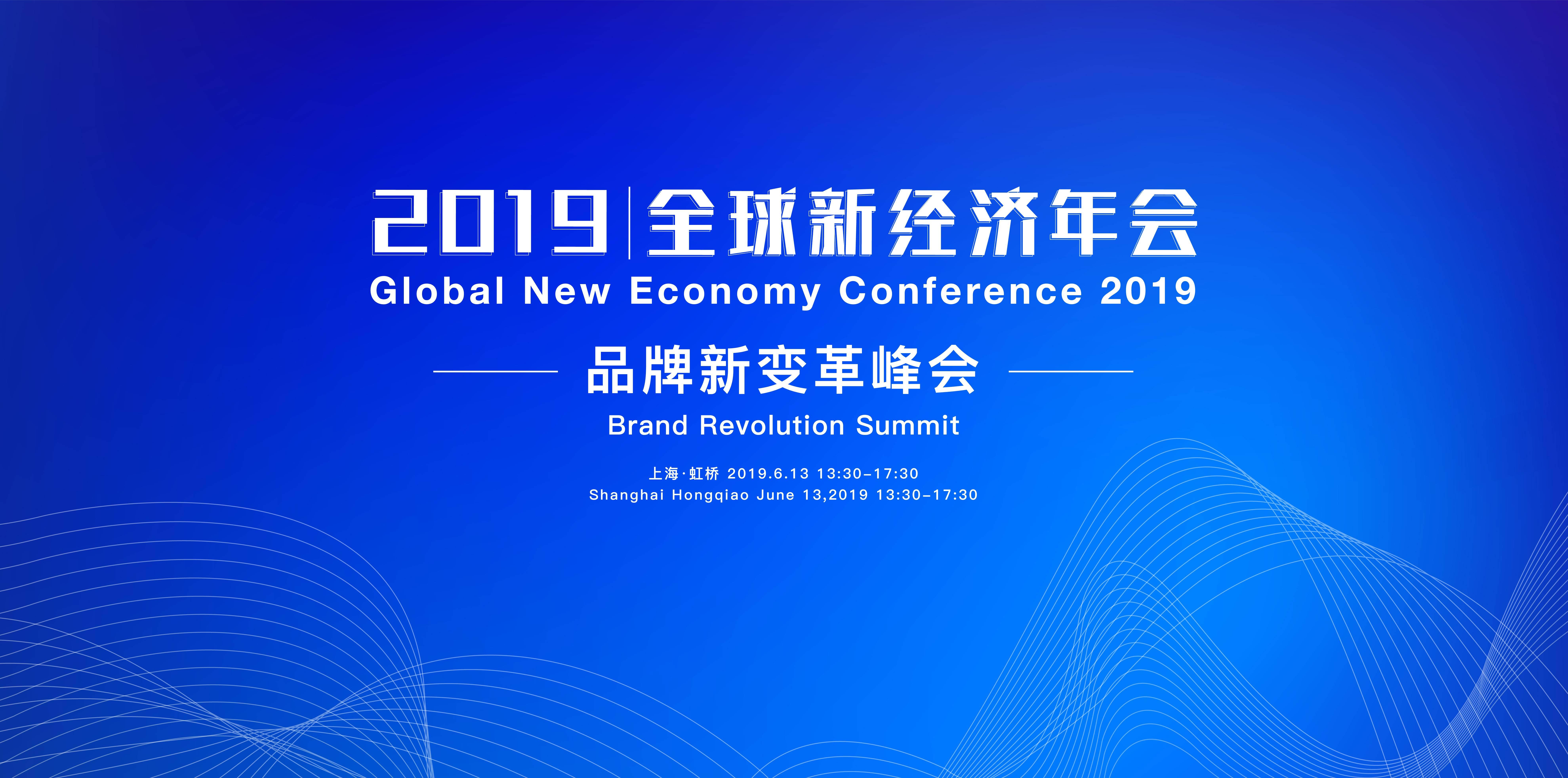 190610_倒计时3天!亿欧2019上海品牌新变革峰会即将开幕封面