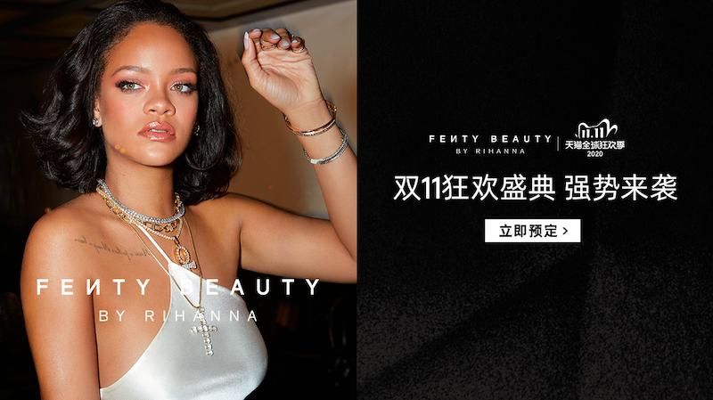 LVMH旗下的蕾哈娜美妆品牌Fenty Beauty参加双11